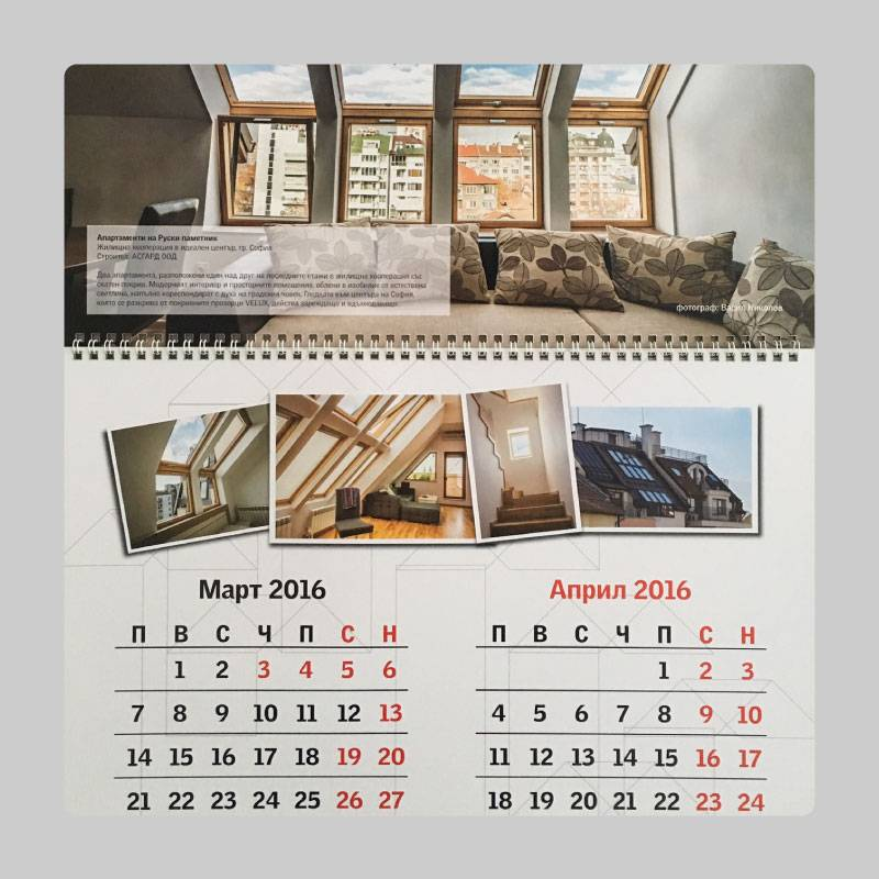 Календар VELUX