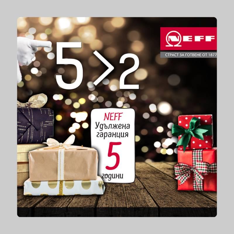 """Кампания за удължена гаранция на домакински уреди Neff """"5>2"""""""