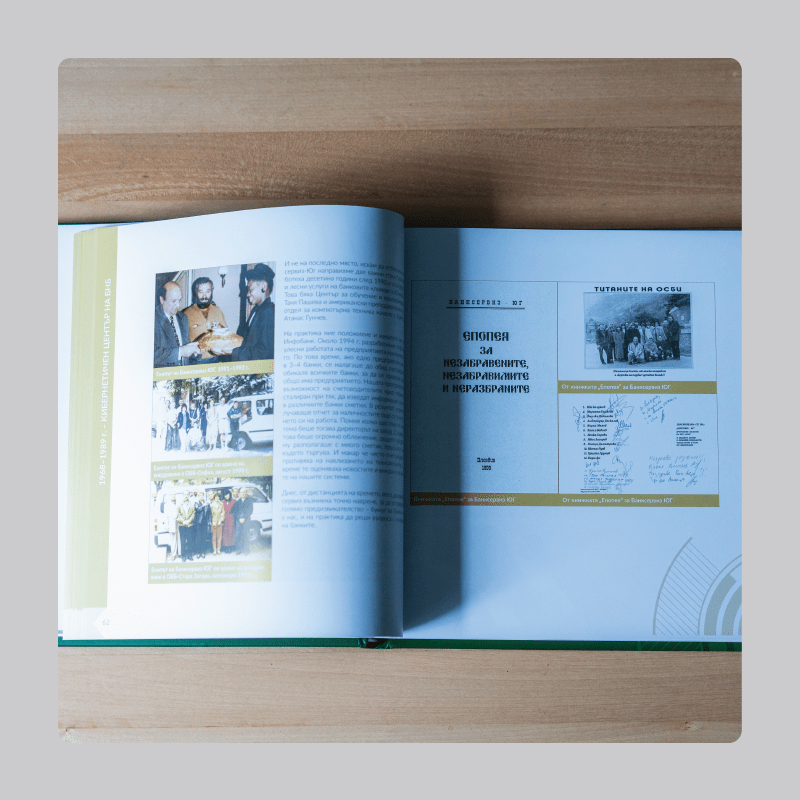 Юбилейна книга – 50 години банкова автоматизация в България
