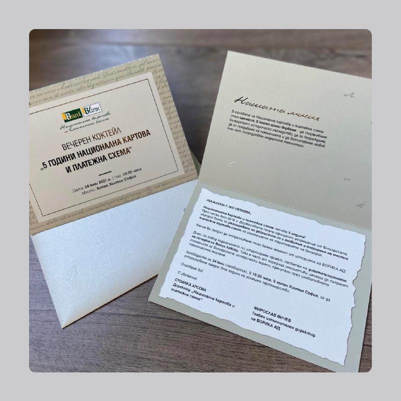 Национална картова и платежна схема: Проект за популяризиране на дигитален шрифт по почерка на Левски